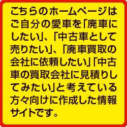こちらのホームページは、北海道の札幌でご自分の愛車を「廃車にしたい」、「廃車買取の会社に依頼したい」と考えている方々向けに作成し、公開している情報サイトです。